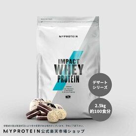 【クーポン利用で最大1000円OFF】マイプロテイン 公式 【MyProtein】 Impact ホエイプロテイン(デザートシリーズ) 2.5kg 約100食分【楽天海外直送】