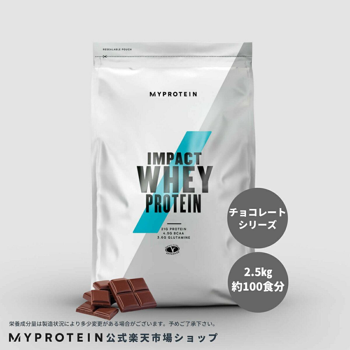 【最大1000円OFFクーポン対象商品】マイプロテイン 公式 【MyProtein】 Impact ホエイプロテイン (チョコレートシリーズ) 2.5kg 約100食分| プロテイン ホエイ ぷろていん ダイエット 筋トレ 女性 【楽天海外直送】