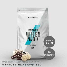 マイプロテイン 公式 【MyProtein】 Impact ホエイプロテイン(デザートシリーズ) 5kg 約200食分【楽天海外直送】