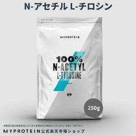 マイプロテイン 公式 【MyProtein】 N-アセチル L-チロシン 250g 約833食分【楽天海外直送】
