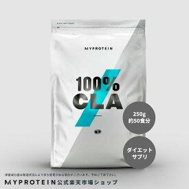 マイプロテイン 公式 【MyProtein】 CLA (共役リノール酸)パウダー 250g 50食分| サプリメント サプリ 食品  ダイエットサプリ ダイエット スポーツサプリ 美容サプリ 美容サプリメント【楽天海外直送】