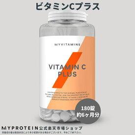 マイプロテイン 公式 【MyProtein】 ビタミンC プラス 180錠 約6ヶ月【楽天海外直送】