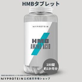 マイプロテイン 公式 【MyProtein】HMB タブレット 180錠 約1ヶ月分| サプリメント サプリ タブレット アミノ酸 女性 ロイシン 燃焼系 スポーツサプリ ダイエットサプリ  マッスル クレアチン【楽天海外直送】