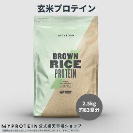 マイプロテイン 公式 【MyProtein】 ブラウンライス プロテイン(玄米プロテイン) 2.5kg 約83食分【楽天海外直送】