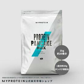 マイプロテイン 公式 【MyProtein】 プロテイン パンケーキミックス 1kg 約20食分【楽天海外直送】