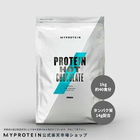 マイプロテイン 公式 【MyProtein】 プロテイン ホット チョコレート 1kg 40食分【楽天海外直送】