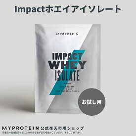 マイプロテイン 公式 【MyProtein】 Impact ホエイ アイソレート(お試し用)【楽天海外直送】