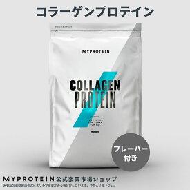 マイプロテイン 公式 【MyProtein】 コラーゲン プロテイン (フレーバー)1kg 約40食分【楽天海外直送】