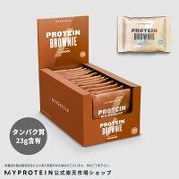 マイプロテイン【MyProtein】プロテインブラウニー12個入|プロテインバープロテインスナック低糖質糖質制限低糖低脂肪高たんぱくチョコバニラベイクドチョコ【楽天海外直送】