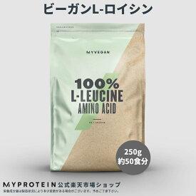 マイプロテイン 公式 【MyProtein】 ビーガン L-ロイシン パウダー(発酵BCAA) 250g 50食分【楽天海外直送】