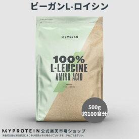 マイプロテイン 公式 【MyProtein】 ビーガン L-ロイシン パウダー(発酵BCAA) 500g 100食分【楽天海外直送】