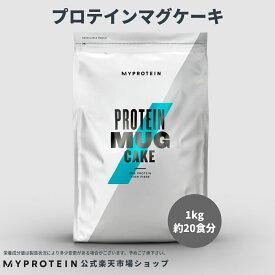 マイプロテイン 公式 【MyProtein】 プロテイン マグケーキ ミックス 1kg 約20食分【楽天海外直送】