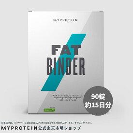 マイプロテイン 公式 【MyProtein】 ファット バインダー カプセル 90カプセル 約15日分【楽天海外直送】