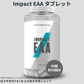 マイプロテイン 公式 【MyProtein】 Impact EAA タブレット 90錠 約30回分【楽天海外直送】