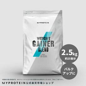 マイプロテイン 公式 【MyProtein】 ウェイト ゲイナー ブレンド 2.5kg 約25食分【楽天海外通販】