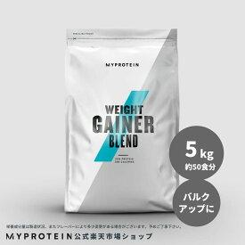 マイプロテイン 公式 【MyProtein】 ウェイト ゲイナー ブレンド 5kg 約50食分【楽天海外通販】