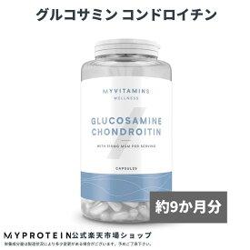 マイプロテイン 公式 【MyProtein】 グルコサミン コンドロイチン 270カプセル 約9ヶ月分【楽天海外直送】