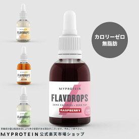 マイプロテイン 公式 【MyProtein】 フレーバードロップ 50ml 【楽天海外直送】