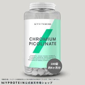 マイプロテイン 公式 【MyProtein】 クロミウム ピコリネート (ピコリン酸クロム) 180錠 約6ヶ月分 【楽天海外直送】