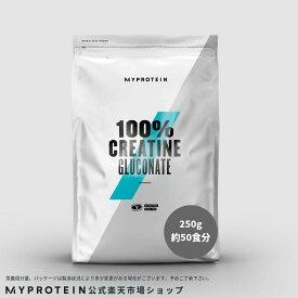 【70%OFF】マイプロテイン 公式 【MyProtein】 クレアチン グルコン酸 250g 約50食分 【楽天海外直送】