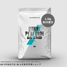 エキストリームパフォームブレンド 2.5kg 約25食分 【楽天海外直送】