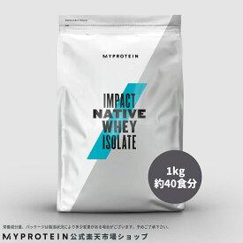 【クーポン利用で最大1000円OFF】マイプロテイン 公式 【MyProtein】 Impact ネイティブ ホエイ 1kg 40食分【楽天海外直送】