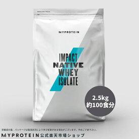 【クーポン利用で最大1000円OFF】マイプロテイン 公式 【MyProtein】 Impact ネイティブ ホエイ 2.5kg 100食分【楽天海外直送】