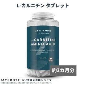 マイプロテイン 公式 【MyProtein】 L-カルニチン 180錠 約3ヶ月分【楽天海外直送】