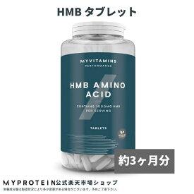 マイプロテイン 公式 【MyProtein】HMB タブレット 180錠 約1ヶ月分【楽天海外通販】