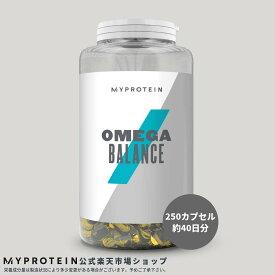 マイプロテイン 公式 【MyProtein】 オメガ バランス 250カプセル 約40日分 | サプリメント サプリ DHA EPA オメガ ビタミンE フィッシュオイル 必須脂肪酸  健康サプリ ダイエットサプリ【楽天海外直送】