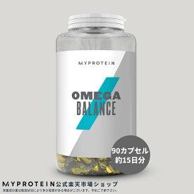 マイプロテイン 公式 【MyProtein】 オメガ バランス 90カプセル 約15日分 | サプリメント サプリ DHA EPA オメガ ビタミンE フィッシュオイル 必須脂肪酸  健康サプリ ダイエットサプリ【楽天海外直送】