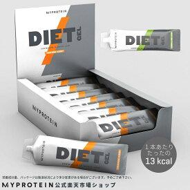 マイプロテイン 公式 【MyProtein】 ダイエット ジェル 70ml × 21本 【楽天海外直送】
