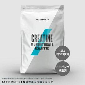 マイプロテイン 公式 【MyProtein】 クレアチン モノハイドレート エリート 1kg 約333食分 【楽天海外直送】