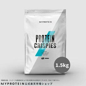 マイプロテイン 公式 【MyProtein】 プロテイン クリスピー 1.5kg 【楽天海外直送】
