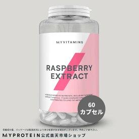 マイプロテイン 公式 【MyProtein】 ラズベリーエキス 90カプセル 【楽天海外直送】