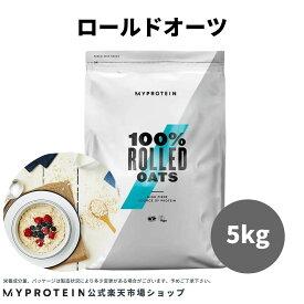マイプロテイン 公式 【MyProtein】 ロールド オーツ(押し麦) 5kg 約100食分【楽天海外直送】