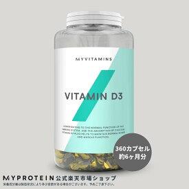 マイプロテイン 公式 【MyProtein】 ビタミン D3  カプセル 360カプセル 約6ヶ月分 【楽天海外直送】