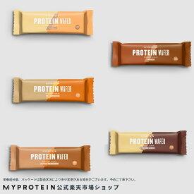 マイプロテイン 公式 【MyProtein】 プロテイン ウエハース (お試し用) 【楽天海外直送】