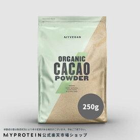 マイプロテイン 公式 【MyProtein】 オーガニック カカオ パウダー 250g 【楽天海外直送】