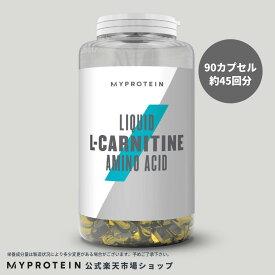 【10%OFF】マイプロテイン 公式 【MyProtein】 リクイッド L-カルニチンソフトカプセル 90カプセル 45回分【楽天海外直送】