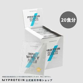 マイプロテイン 公式 【MyProtein】 Impact ホエイ プロテイン お試しセット 20食【楽天海外直送】