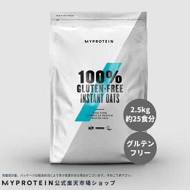 グルテンフリー インスタント オーツ 2.5kg 【楽天海外直送】