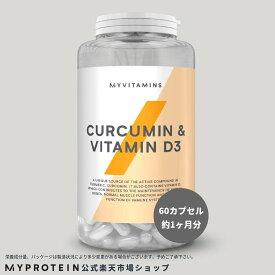 マイプロテイン 公式 【MyProtein】 クルクミン & ビタミンD カプセル 60カプセル 約1ヶ月分 【楽天海外直送】