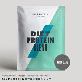 マイプロテイン 公式 【MyProtein】 ダイエット プロテイン ブレンド (お試し用) |  お試し ホエイプロテイン ボディーメイク WPC グルタミン 低脂肪 CLA ビタミン 女性 女子 食物繊維 酵素【楽天海外直送】