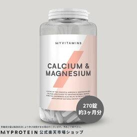【クーポン利用で最大1000円OFF】マイプロテイン 公式 【MyProtein】 カルシウム & マグネシウム 270錠 約3ヶ月分 【楽天海外直送】