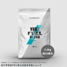 マイプロテイン 公式 【MyProtein】 ホール フエル ブレンド 2.5kg 約25食分 【楽天海外直送】