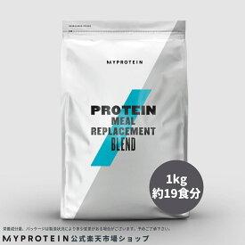 マイプロテイン 公式 【MyProtein】 ローカロリー ミール リプレイスメント ブレンド 1kg 約19食分【楽天海外直送】