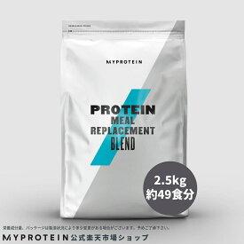 マイプロテイン 公式 【MyProtein】 ローカロリー ミール リプレイスメント ブレンド 2.5kg 約49食分【楽天海外直送】