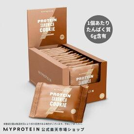マイプロテイン 公式 【MyProtein】 プロテイン サンドウィッチ クッキー 10個入【楽天海外直送】