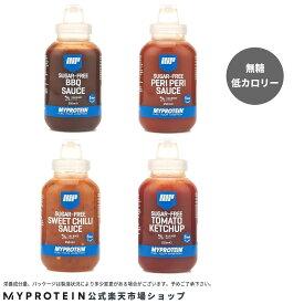 マイプロテイン 公式 【MyProtein】 シュガーフリー ソース 【楽天海外直送】